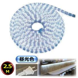 LEDテープライト コンセントプラグ付き AC100V 2.5M 250cm 配線工事不要 簡単便利 昼光色 間接照明 棚照明 ショーケース照明 CY-TPLC2HM