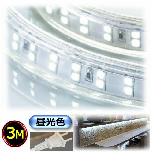 LEDテープライト コンセントプラグ付き AC100V 3M 高輝度 明るい 配線工事不要 簡単便利 昼光色 間接照明 棚照明 二列式 CY-TPC3M
