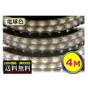 LEDテープライト 調光対応 100V直結 4M 電球色 間接照明 棚照明 安い CY-TPDLW4M
