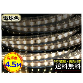 LEDテープライト 調光可能 100V直結 4.5M 450cm 高輝度 明るい 電球色 間接照明 二列式 インテリア CY-TPDW4HM
