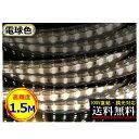 LEDテープライト 調光可能 100V直結 1.5M 150cm 高輝度 明るい 電球色 間接照明 二列式 インテリア CY-TPDW1HM