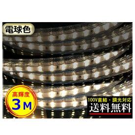 LEDテープライト 調光可能 100V直結 3M 高輝度 明るい 電球色 間接照明 二列式 インテリア CY-TPDW3M