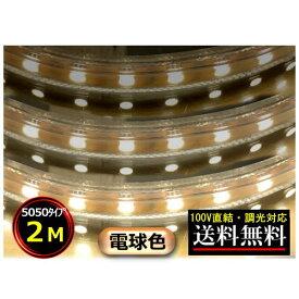 5050LEDテープライト 調光対応 100V直結 2M 電球色 間接照明 棚照明 送料無料 CY-TPD5W2M