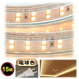 LEDテープライト コンセントプラグ付き AC100V 15M 高輝度 明るい 配線工事不要 簡単便利 業務用 業者 電球色 間接照明 棚照明 二列式 CY-TPW15M