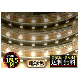 5050LEDテープライト 調光対応 100V直結 18.5M 1850cm 電球色 間接照明 棚照明 送料無料 CY-TPD5W18HM