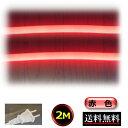 ネオンライト ロープライト チューブライト コンセントプラグ付 100V 2M 赤色 イルミネーション 間接照明 明るい CY-N…