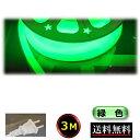 ネオンライト ロープライト チューブライト コンセントプラグ付 100V 3M 緑色 イルミネーション 間接照明 明るい CY-N…