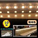 5050LEDテープライト コンセントプラグ付き AC100V 10M 配線工事不要 簡単便利 電球色 間接照明 棚照明 CY-TP5W10M