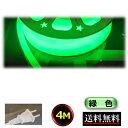 ネオンライト ロープライト チューブライト コンセントプラグ付 100V 4M 緑色 イルミネーション 間接照明 明るい CY-N…