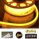 ネオンライト ロープライト チューブライト コンセントプラグ付 100V 6M アンバー色 黄色 イルミネーション 間接照明 …