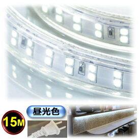 LEDテープライト コンセントプラグ付き AC100V 15M 業務用 高輝度 明るい 配線工事不要 簡単便利 昼光色 間接照明 棚照明 二列式 CY-TPC15M