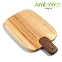 AMBIENTEbymopitaカッティングボード900(ノヴェチェント)レクタングル