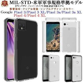 【FINON】 フルガード パーフェクト クリアボディー【ワイヤレス充電・Qi(チー) 対応 PC+TPU バンパータイプ】Google Pixel 4/Pixel 4 XL/Pixel 3a/Pixel 3a XL/Pixel 3/Pixel 3 XL ケース カバー「MIL-STD-米軍軍事規格準拠モデル」耐衝撃 シンプル クリア・ブラック