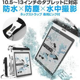 FINON【WATERPOF CASE/防水ケース】クリア 防水ケース【10.5-13インチ】大型タブレット対応防水ケース・ネックストラップ・専用ピック付【iPad Pro 10.5/12.9/Xperia Z/Z2/Z4 Tablet/Surface Pro/2/3/4/FJX/Surface RT/2/3/記載以外も対応】