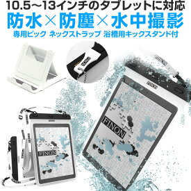 FINON【WATERPOF CASE/防水ケース】クリア 防水ケース【10.5-13インチ】大型タブレット対応防水ケース・専用ピック・ネックストラップ・浴槽用キックスタンド付 【iPad Pro 10.5/12.9/Xperia Z/Z2/Z4 Tablet/Surface Pro/2/3/4/FJX/Surface RT/2/3/記載以外も対応】