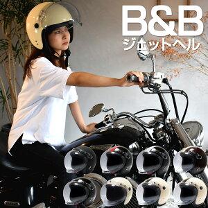 【 クーポン利用で最大2,000円引き & 本日 ポイント3倍 】 ヘルメット ジェットヘルメット バイク オープンフェイス 全9色 シールド付 全排気量 原付 シールド 全排気量対応 おしゃれ ジェッ