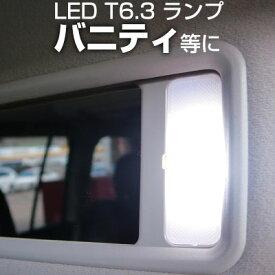 バニティミラー LED LEDライトLEDランプカーテシドアテシランプサンバイザーランプドアランプ内装パーツホワイト純正交換カスタム室内灯インテリア自動車パーツヒューズ型ドレスアップバイザーLED激安送料無料カーアクセサリー
