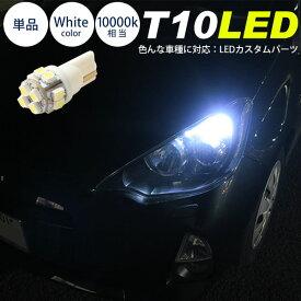 T10 LED ポジション球LEDバルブウェッジ球横拡散白ホワイトダイヤモンドLEDライト内装パーツ外装パーツ自動車用カー用品激安送料無料カーアクセサリー