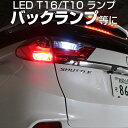 T10 T16 LED バックランプ バック球 【CREE製】 50W バックライトウェッジ球 外装パーツ ポジション球 拡散 ドレスア…