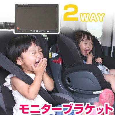 車 DVD TV テレビ 後席 後ろ 子供 子ども 汎用 モニターブラケット ヘッドレスト 簡単 取付 ドライブ 長距離 泣き止む 泣く カーアクセサリー