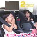 車 DVD TV テレビ 後席 後ろ 子供 子ども 汎用 モニターブラケット ヘッドレスト 簡単 取付 ドライブ 長距離 泣き止む…