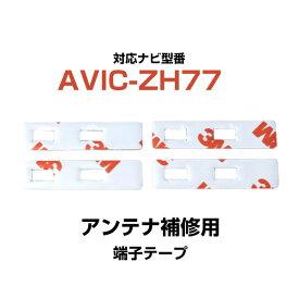 パイオニア pioneer 【AVIC-ZH77】 フィルムアンテナ 補修用 端子テープ 両面テープ 交換用 4枚セット ナビ交換 ナビ載せ替え フロントガラス交換 フィルムアンテナ 送料無料 ナビアンテナ カーナビ 取り付け 強力両面テープ