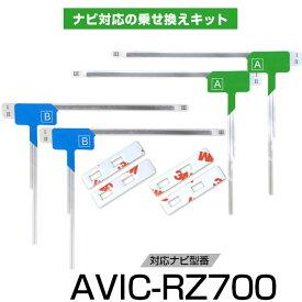 地デジアンテナ AVIC-RZ700 フィルムアンテナ ナビ 乗せ換え キット 新車 中古 車 アンテナ 失敗