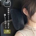 ネックピロー ネックパッド 低反発 首枕 枕 まくら 仮眠 首 頭 車 しんどい 寝る 車内 ドライブ 渋滞 クッション 車用…
