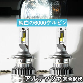 アルテッツァ LEDバルブ LEDライト LEDフォグ フォグランプ LED GXE SXE10系 ロービーム ハイビーム led ヘッドライト 6000k ホワイト