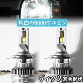 ヴィッツ Vitz vitz LEDバルブ LEDライト LEDフォグ フォグランプ LED NSP KSP13#系 ロービーム ハイビーム led ヘッドライト 6000k ホワイト 父の日 車好き