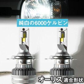 オーリス LEDバルブ LEDライト LEDフォグ フォグランプ LED NZE ZRE15#系 ロービーム ハイビーム led ヘッドライト 6000k ホワイト