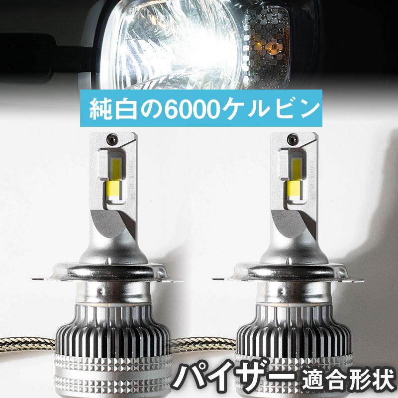 パイザー LEDバルブ LEDライト LEDフォグ フォグランプ LED G30 31#系 ロービーム ハイビーム led ヘッドライト 6000k ホワイト