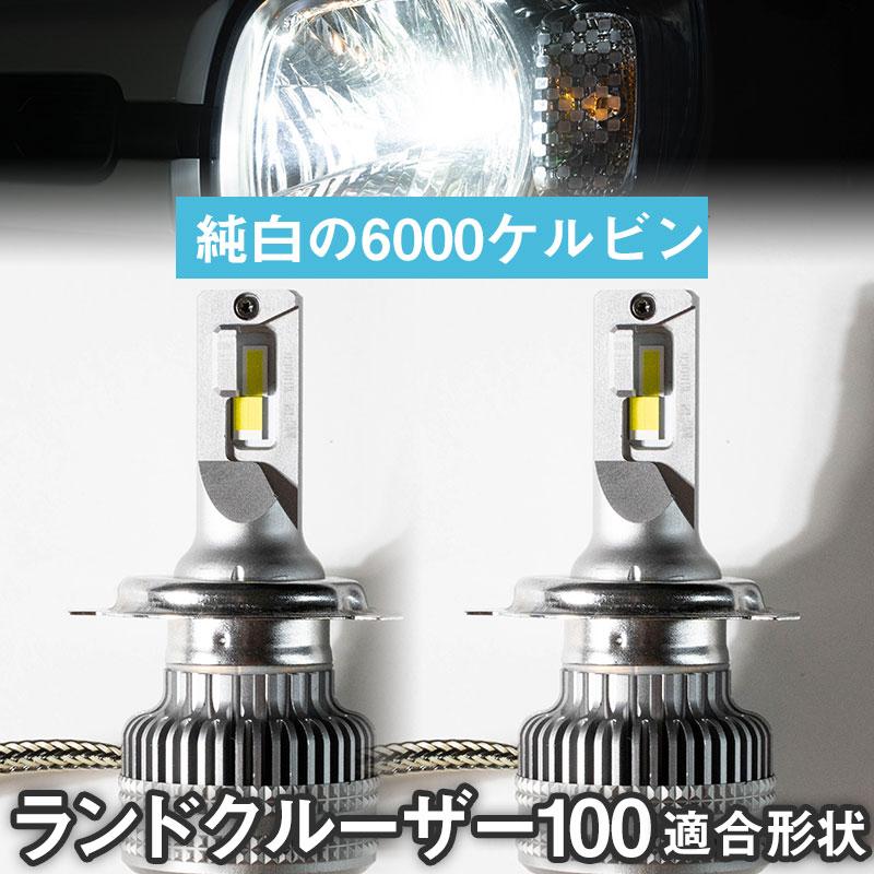 ランドクルーザー100 LEDバルブ LEDライト LEDフォグ フォグランプ LED UZJ HDJ100系 ロービーム ハイビーム led ヘッドライト 6000k ホワイト