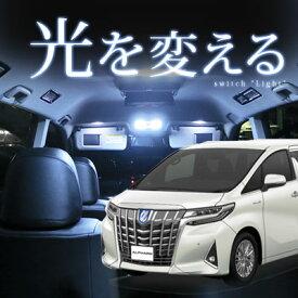 【新型】アルファード ヴェルファイア LEDルームランプ セット 30系 【トヨタ】