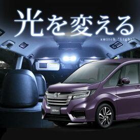 【新型対応】【RP系】【最速販売】ステップワゴン ルームランプセット スパーダ
