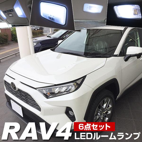 新型 RAV4 LEDルームランプ 6点セット トヨタ TOYOTA ラヴフォー ラブ4 室内灯 カーパーツ LED ライト ランプ 50系 カスタム パーツ DIY