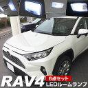 新型 RAV4 LEDルームランプ 6点セット トヨタ TOYOTA ラヴフォー ラブ4 室内灯 カーパーツ LED ライト ランプ 50系 …