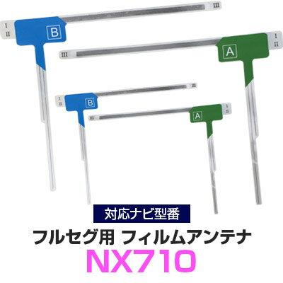 クラリオン NX710 対応 フルセグ フィルムアンテナ ナビ交換 互換 乗せ換え アンテナ フロントガラス 純正 交換タイプ 互換品 2枚セット カー用品 655-0264-01/655-0265-01 送料無料