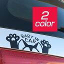 BABY IN CAR 赤ちゃん 車 ステッカー 犬 イヌ dog ドッグ カーステッカー デカール ベビーインカー 可愛い かわいい …