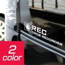 REC ドラレコ ドライブサイン REC DRIVE RECORDER 搭載車 録画中 撮影中 ドライブレコーダー ステッカー シール 車に…