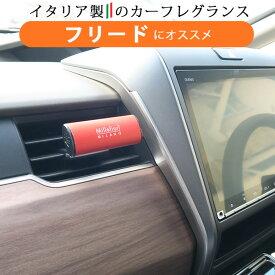 フリード 車用 芳香剤 FREED フレグランス 車内 消臭 香り シンプル イタリア製 オシャレ インテリア インテリア フロア 室内 車内 エアコン