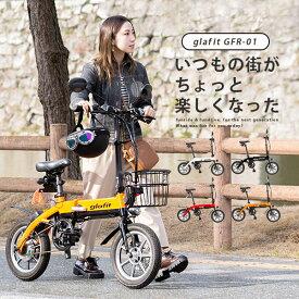 電動バイク glafit GFR-01 電動スクーター 原動機付自転車 原付 自転車 折り畳み コンパクト 小回り 公道 街乗り 通勤 通学 バイク 配達 デリバリー アウトドア キャンプ モペット 脱電車 EV ウーバーイーツ