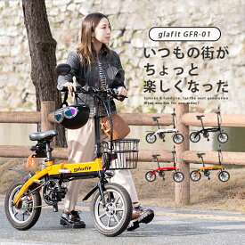 glafit GFR-01 電動バイク 電動スクーター 原動機付自転車 原付 自転車 折り畳み コンパクト 小回り 公道 街乗り 通勤 通学 バイク 配達 デリバリー アウトドア キャンプ モペット 脱電車 EV ウーバーイーツ