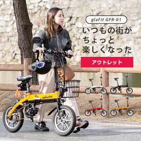 【アウトレット】glafit GFR-01 電動バイク 電動スクーター 原動機付自転車 原付 自転車 折り畳み コンパクト 小回り 公道 街乗り 通勤 通学 バイク 配達 デリバリー アウトドア キャンプ EV ウーバーイーツ outlet 未使用品