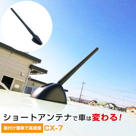 CX-7 EP3P ショートアンテナ ラジオアンテナ ラジオ ヘリカルショート アンテナ FM パーツ カスタムパーツ ドレスアップ 純正 交換 長い 短く 折れた 外装パーツ カー用品 あす楽 送料無料