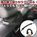 セーフティグリップ 車 後部座席 乗り降り 持ち手 アシスト グリップ 安全 安心 便利 フック ヘッドレスト 手すり グ…