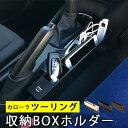 カローラ ツーリング 収納スペース 隙間収納 車 隙間ホルダー ポケット 携帯入れ カード入れ 収納ケース 収納ボックス…