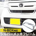 N-BOX 対応 NBOX ナンバーフレーム JF3 JF4 メッキフレーム メッキシルバー ナンバープレート 2枚セット 軽ナンバーフ…