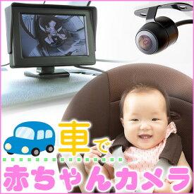 車で 見守りシステム 赤ちゃん 子供 安全 安心 カメラ モニター 見守りモニター 見守りカメラ 監視 ベビー ペット 車 1歳 2歳 3歳 4歳 子ども チャイルドシート ジュニアシート ベビーインカー 出産祝い 簡単取付