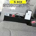 N-BOX NBOX 収納スペース 隙間収納 車 隙間ホルダー 隙間ポケット 携帯入れ カード入れ 収納ケース 収納ボックス 隙間…